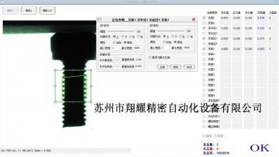 CCD 自动螺丝检测设备