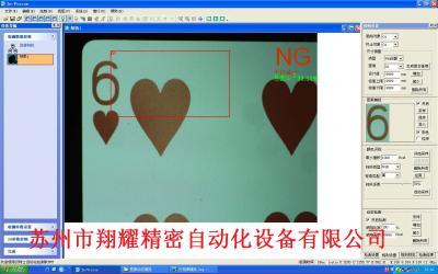 CCD影像检测-扑克牌自动识别设备